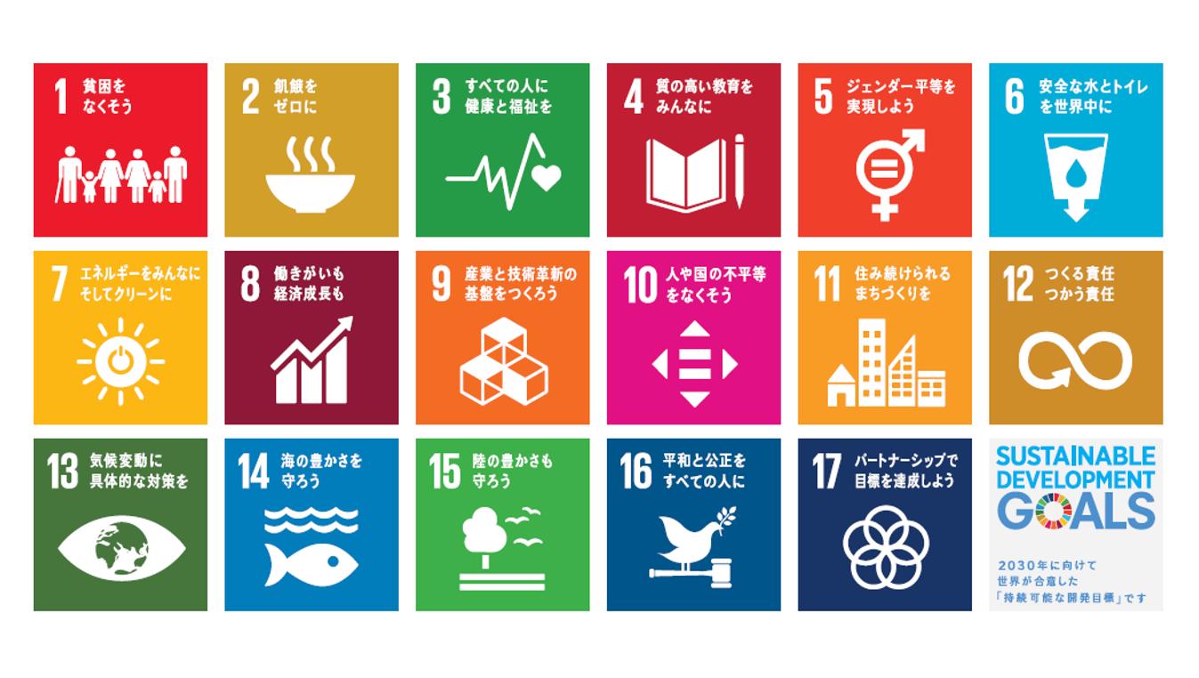 SDGs実践講座