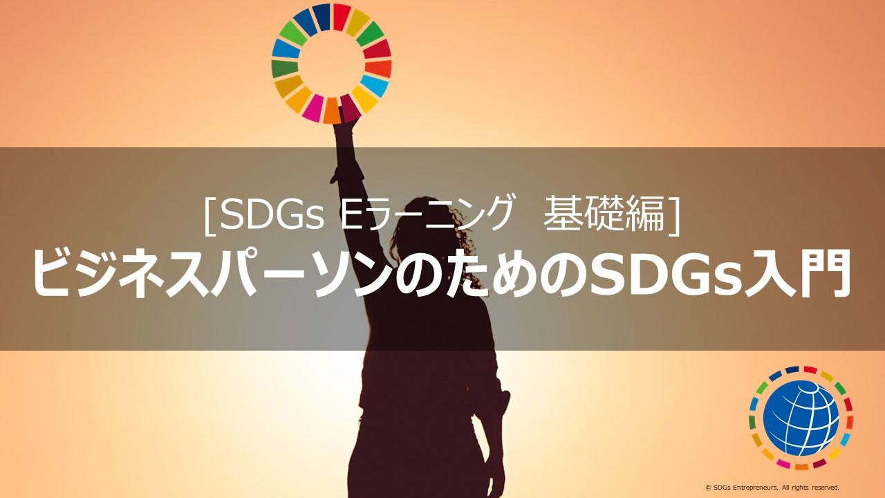 SDGs・サステナビリティEラーニング